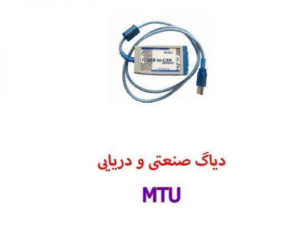 mtu.0 600x450 - دیاگ صنعتی و دریایی MTU