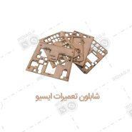 های مخصوص تعمیرات ایسیو 185x185 - شابلون های مخصوص تعمیرات ایسیو