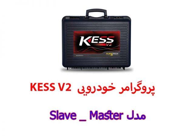 خودرویی KESS V2 مدل Slave و Master 600x450 - پروگرامر خودرویی KESS V2 مدل Slave و Master