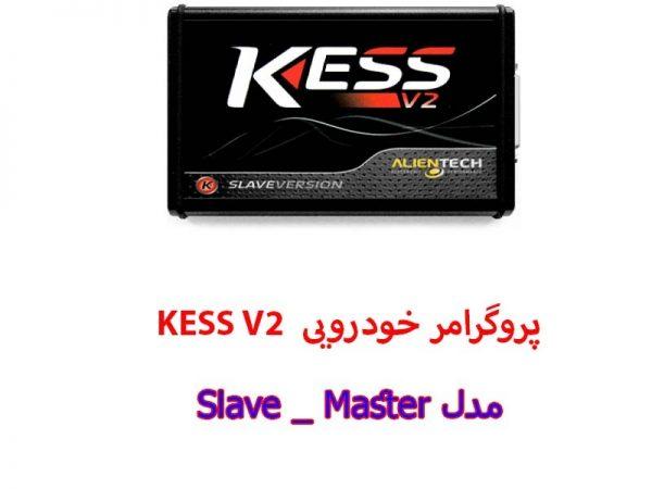 خودرویی KESS V2 مدل Slave و Master... 600x450 - پروگرامر خودرویی KESS V2 مدل Slave و Master