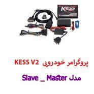 خودرویی KESS V2 185x185 - پروگرامر خودرویی KESS V2 مدل Slave و Master