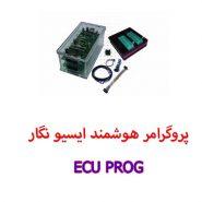 هوشمند ایسیو نگار خودرو ECU PROG 185x185 - پروگرامر هوشمند ایسیو نگار خودرو ECU PROG