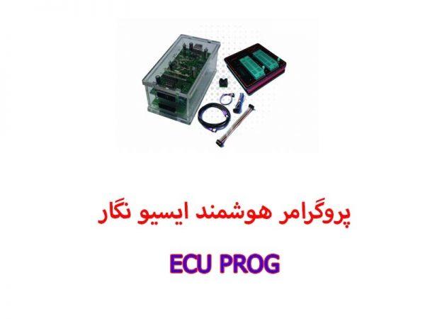 هوشمند ایسیو نگار خودرو ECU PROG 600x450 - پروگرامر هوشمند ایسیو نگار خودرو ECU PROG