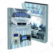 کتاب-آموزش-عیب-یابی-سیستم-های-انژکتوری-و-مولتی-پلکس-رانا