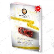 کتاب-مجموعه-نقشه-های-مالتی-پلکس-خودروهای-ایرانی