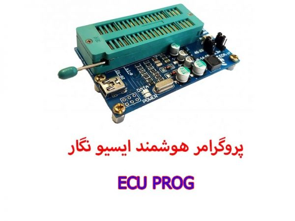 ECU PROG 600x450 - پروگرامر هوشمند ایسیو نگار خودرو ECU PROG