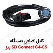 benz 185x185 - کابل اضافی دستگاه بنز