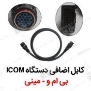 bmw 185x185 - کابل اضافی دستگاه بی ام و - مینی
