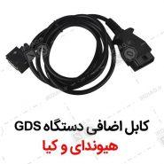 gds 185x185 - کابل اضافی دستگاه GDS هیوندای کیا