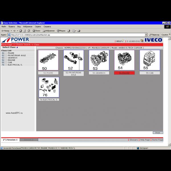 افزار راهنمای قطعه یابی ایوی کو iveco power 3 600x600 - نرم افزار راهنمای تعمیرات و پارت نامبر فنی قطعات ایوی کو Iveco Power
