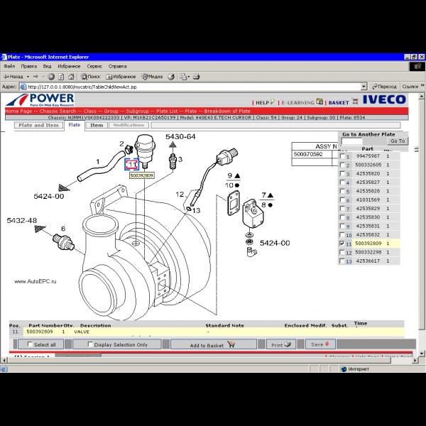 افزار راهنمای قطعه یابی ایوی کو iveco power 600x600 - نرم افزار راهنمای تعمیرات و پارت نامبر فنی قطعات ایوی کو Iveco Power