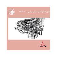 deutz 2011 185x185 - شاپ منوال راهنماي تعميرات موتور دویتس Deutz 2011