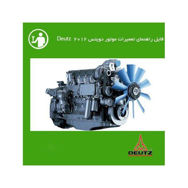 deutz 2012 600x600 - شاپ منوال راهنماي تعميرات موتور دویتس Deutz 2012