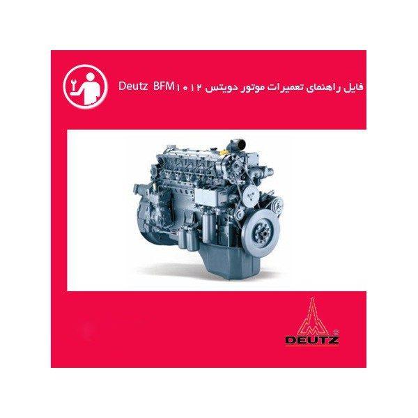 deutz bf 4m1013e 600x600 - شاپ منوال راهنماي تعميرات موتور دویتس Deutz BFM1012،1013