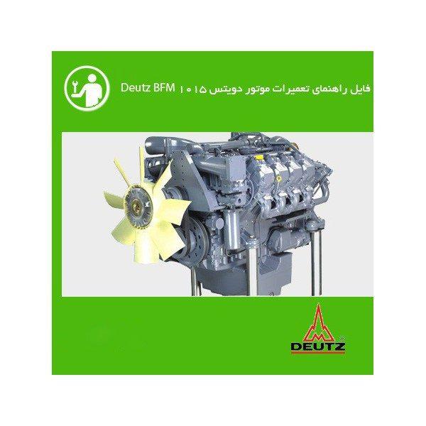 deutz bfm 1015 600x600 - شاپ منوال راهنماي تعميرات موتور دویتس Deutz BFM 1015