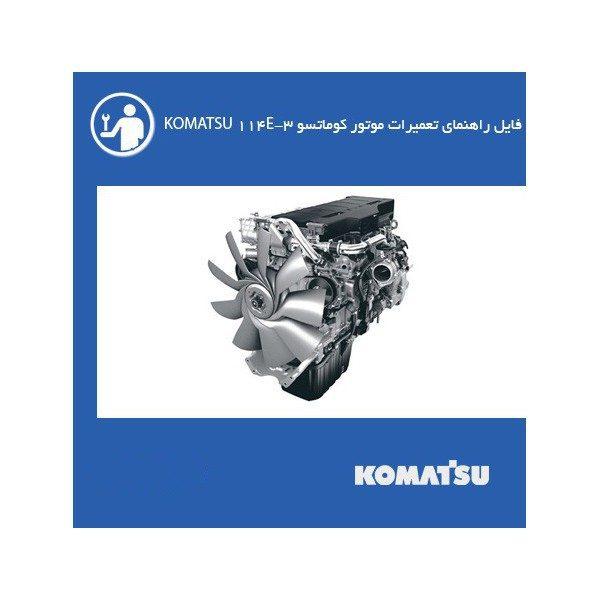 komatsu 114e 3 600x600 - شاپ منوال راهنماي تعميرات موتور کوماتسو KOMATSU 114E-3