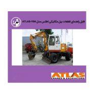 atlas-1104 (1)