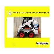 bobcat-773 (1)