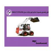 bobcat-s178-s185