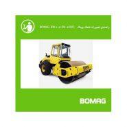 bomag bw 213 dh 4 bvc 4 bvc 185x185 - شاپ منوال راهنماي تعميرات غلطک بوماگ BOMAG BW 213 DH-4 BVC
