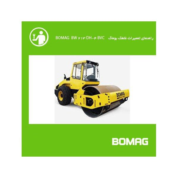 bomag bw 213 dh 4 bvc 4 bvc 600x600 - شاپ منوال راهنماي تعميرات غلطک بوماگ BOMAG BW 213 DH-4 BVC