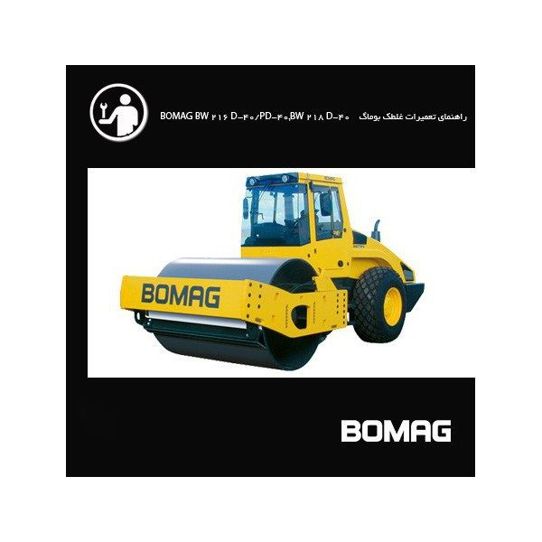 bomag bw 216 d 40pd 40bw 218 d 40 1 600x600 - شاپ منوال راهنماي تعميرات غلطک بوماگ BOMAG BW 216 D-40/PD-40,BW 218 D-40