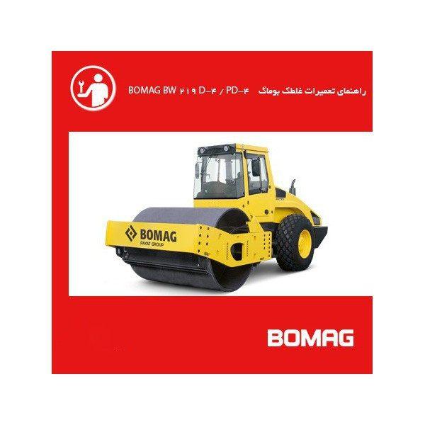bomag bw 219 d 4 pd 4 600x600 - شاپ منوال راهنماي تعميرات غلطک بوماگ BOMAG BW 219 D-4 / PD-4