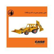case-580b