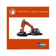 doosan-dx225lc