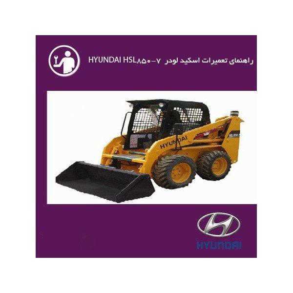 hyundai hsl850 7 600x600 - شاپ منوال راهنماي تعميرات اسکيد لودر هيونداي HYUNDAI HSL850-7