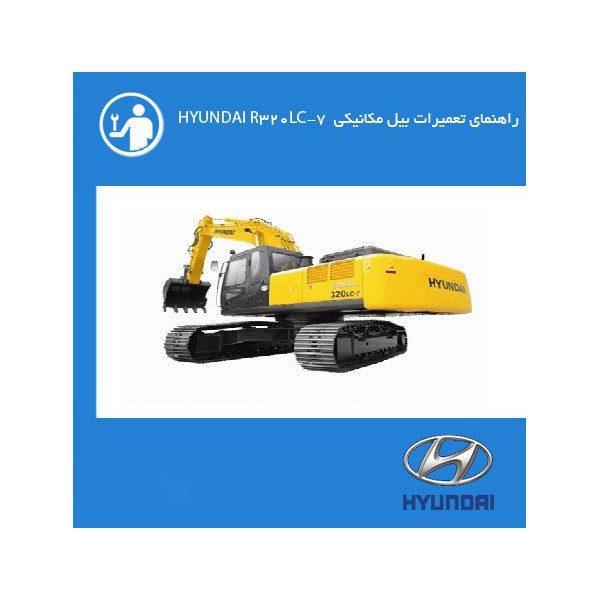 hyundai r320lc 7 600x600 - شاپ منوال راهنماي تعميرات بيل مکانيکي هيونداي HYUNDAI R320LC-7