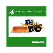 komatsu w400 1wa420 1 185x185 - شاپ منوال راهنمای تعميرات لودر کوماتسو KOMATSU W400-1,WA420-1
