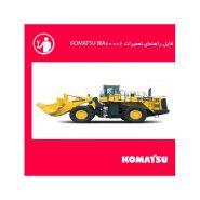 komatsu wa600 6 185x185 - شاپ منوال راهنمای تعميرات لودر کوماتسو KOMATSU WA600-6