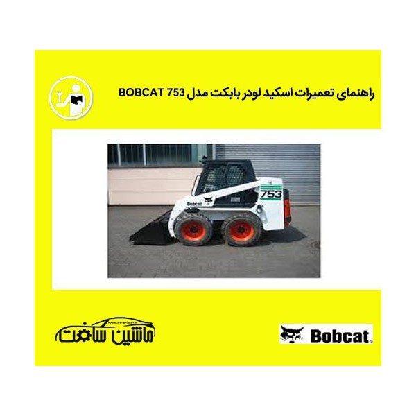 liebherr r900b 600x600 - شاپ منوال راهنمای تعميرات اسکيد لودر بابکت مدل BOBCAT 753