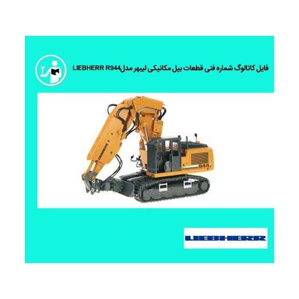 liebherr r944 1 600x600 - پارت کاتالوگ شماره فنی قطعات بیل مکانیکی ليبهر مدلLIEBHERR R944