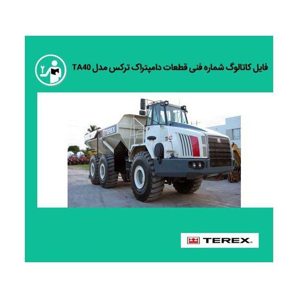 terex ta40 2 600x600 - پارت کاتالوگ شماره فنی قطعات دامپتراک ترکس مدل TA40