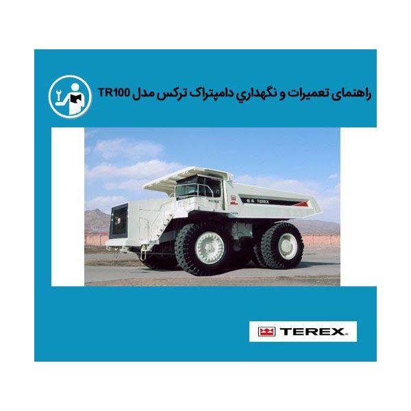 terex tr100 2 600x600 - شاپ منوال راهنمای تعمیرات دامپتراک ترکس مدل TR100
