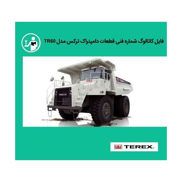 terex tr60 1 600x600 - پارت کاتالوگ شماره فنی قطعات دامپتراک ترکس مدل TR60