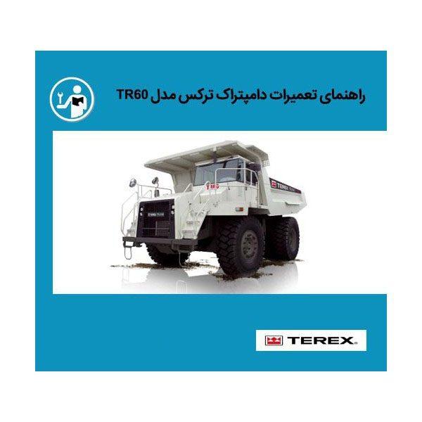 terex tr60 600x600 - شاپ منوال راهنمای تعمیرات دامپتراک ترکس مدل TR60