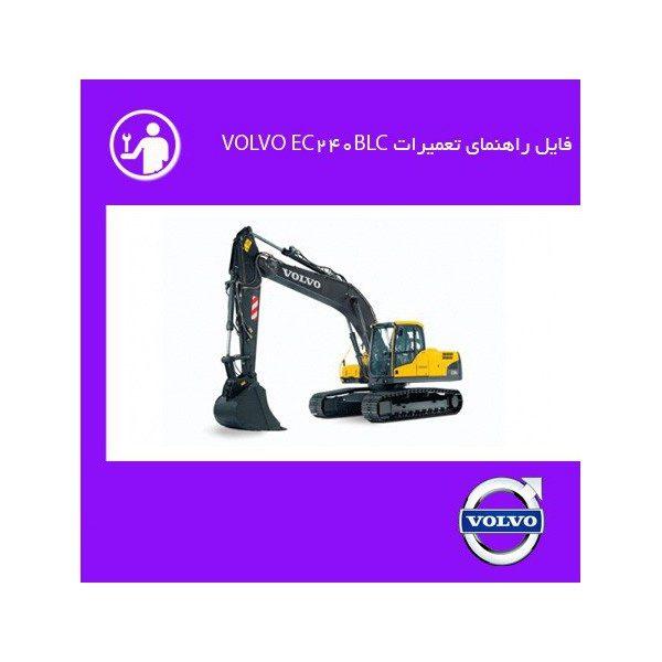 volvo ec240blc 600x600 - شاپ منوال راهنمای تعميرات بيل مکانيکي ولوو VOLVO EC240BLC