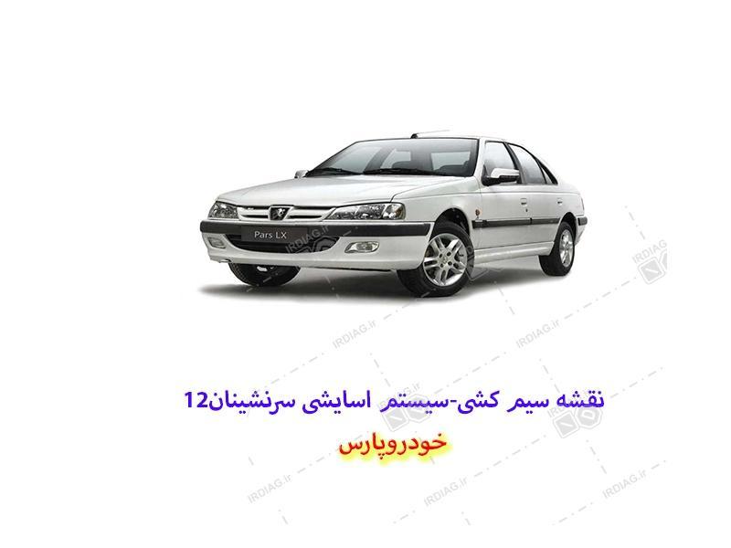 12 - نقشه سیم کشی-سیستم اسایشی سرنشینان12در خودرو پارس