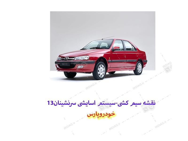 13 - نقشه سیم کشی-سیستم اسایشی سرنشینان13در خودرو پارس