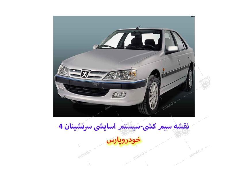 4 - نقشه سیم کشی-سیستم اسایشی سرنشینان 4در خودرو پارس