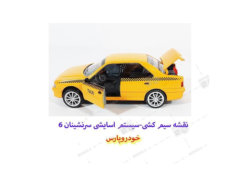 6 - نقشه سیم کشی-سیستم اسایشی سرنشینان 6در خودرو پارس
