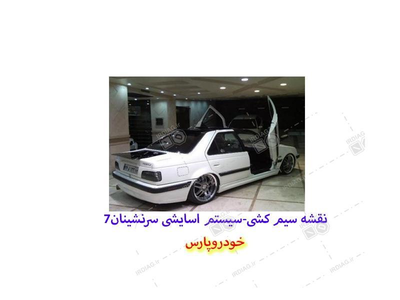 7 - نقشه سیم کشی-سیستم اسایشی سرنشینان7در خودرو پارس
