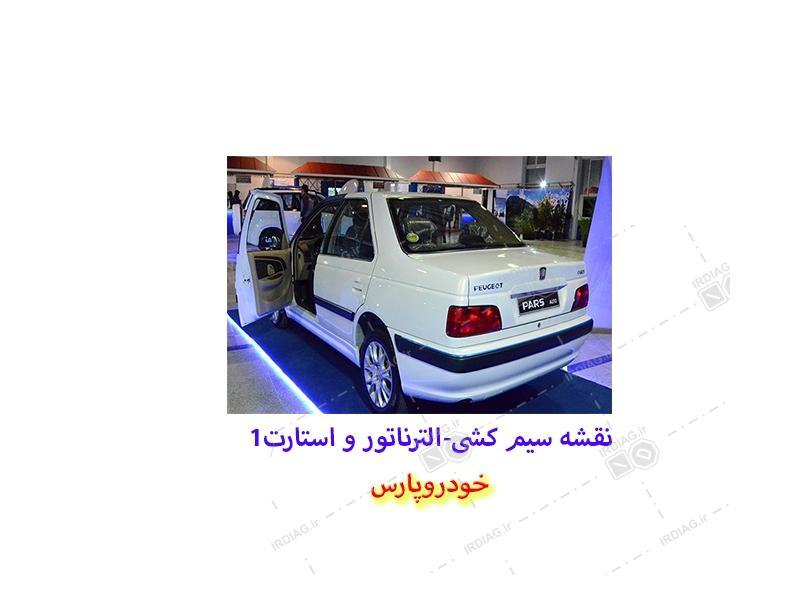 1 - نقشه سیم کشی-الترناتور و استارت 1 در خودرو پارس