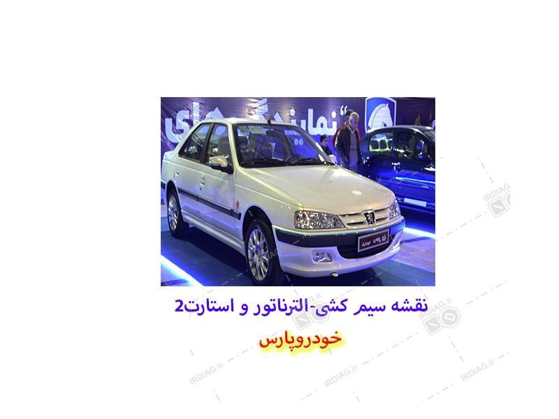2 1 - نقشه سیم کشی-الترناتور و استارت 2 در خودرو پارس