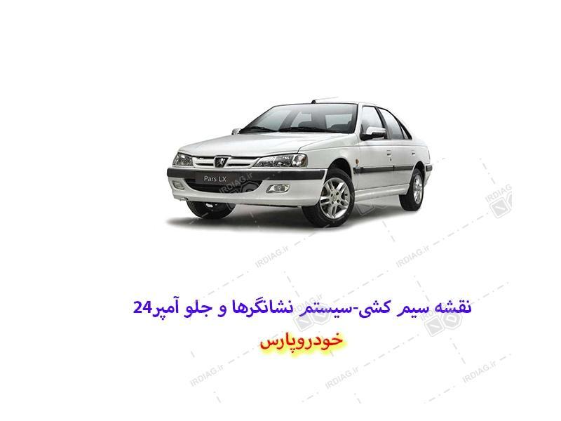 24 - نقشه سیم کشی-سیستم نشانگرها و جلو آمپر24در خودرو پارس