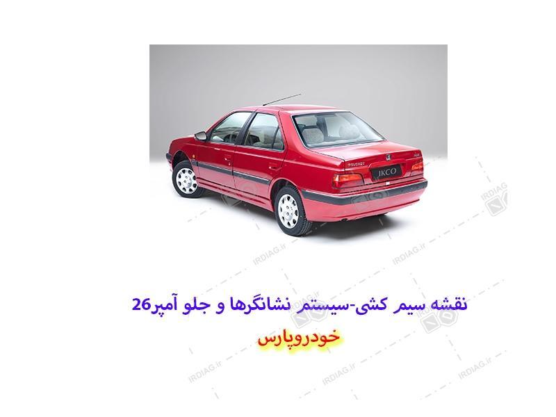 26 - نقشه سیم کشی-سیستم نشانگرها و جلو آمپر26در خودرو پارس