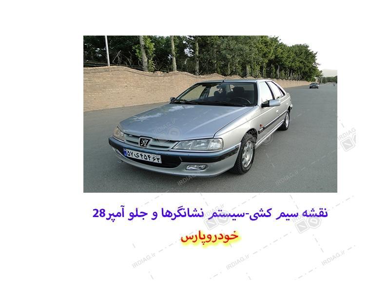 28 - نقشه سیم کشی-سیستم نشانگرها و جلو آمپر28در خودرو پارس